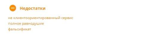 «Средством пользовались до меня!»: Клиентка уличила персонал «Иль де Ботэ» в торговле косметикой «б/у»