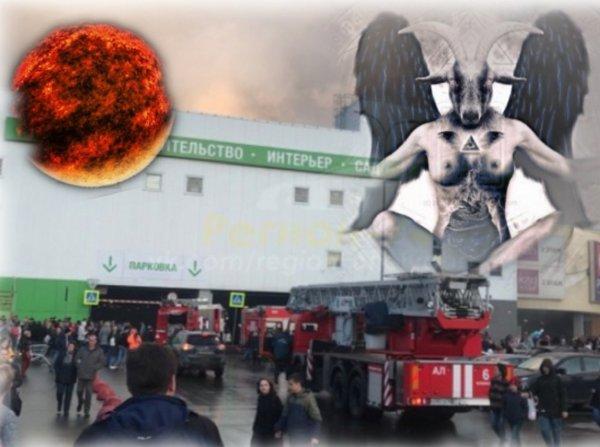 Нибиру воскресила короля Ада - Демон Бафомет подпалил ТЦ в Челябинске