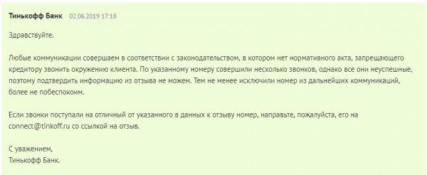 «Обращусь в полицию»: Тинькофф Банк довёл москвичку до срыва, требуя погасить чужие долги