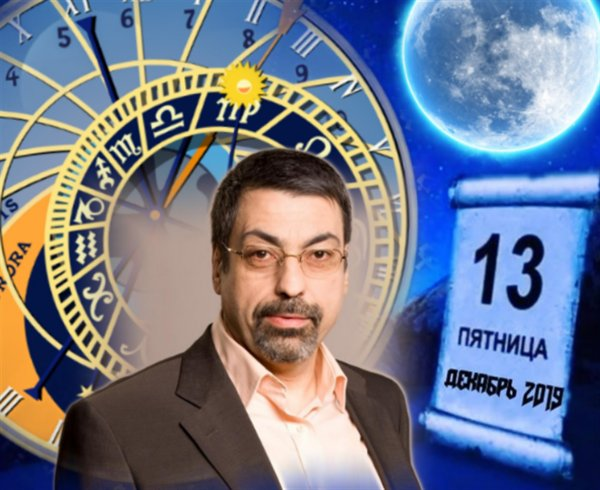 Пятница 13 против Зодиаков: Астропрогноз Глобы раскрыл опасность «чёрного дня»