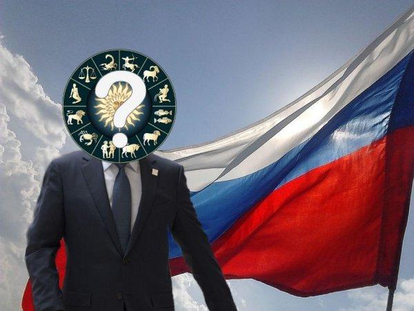 «Онследующий президент России»: астрологи сделали большойпрогноз набудущее