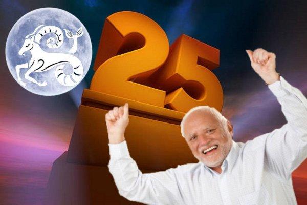 Луна вКозероге— успех напороге: 25декабря сулит удачу некоторым Зодиакам