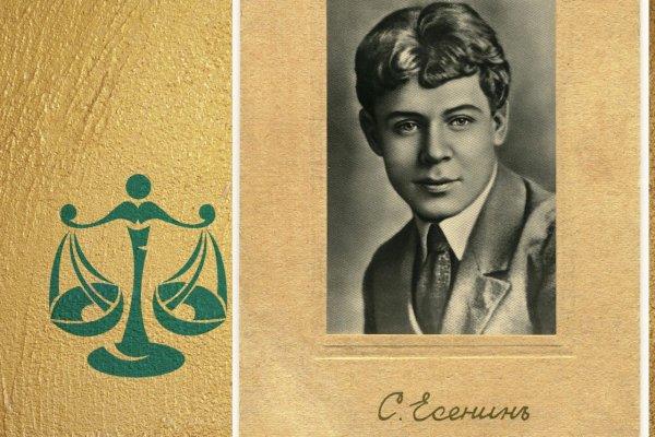 Знак Сергея Есенина: Почему Весы рождены для славы, рассказал астролог