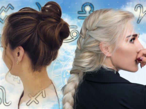 Близнецам - пучок, Весам - колосок:  Какая причёска подойдёт «воздушным» Зодиакам