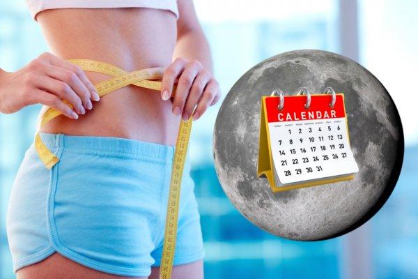 Килограммы прощайте! Астролог назвал благоприятные лунные сутки для похудения