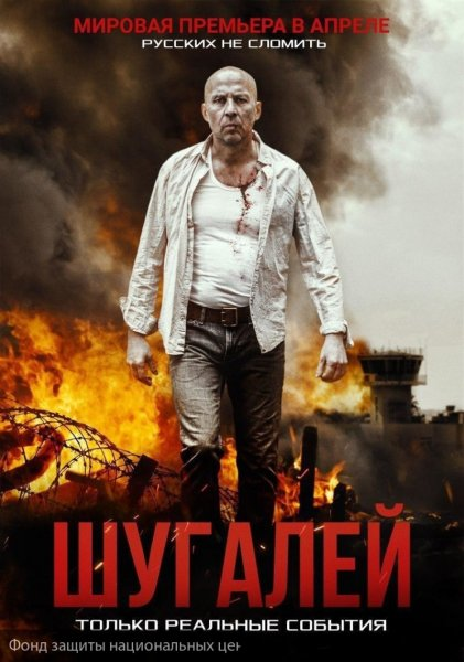 Малькевич анонсировал новый фильм «Шугалей», основанный на реальных событиях в Ливии