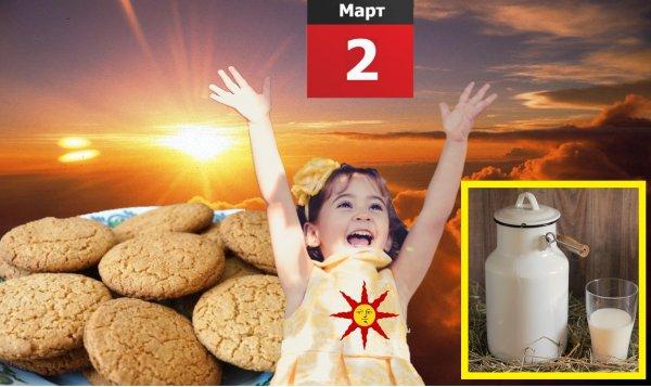 Целый год без невзгод: Как печеньем и молоком приманить успех