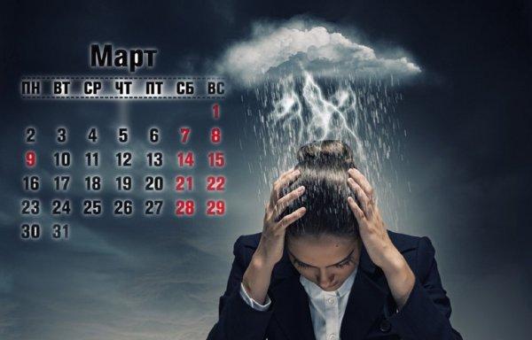 Март «снесёт» голову или чем опасен конец месяца для метеозависимых?