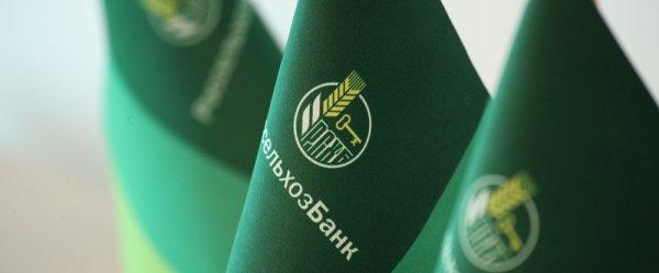 Приморский филиал РСХБ с 1 июня запускает потребительское кредитование по ставке от 6,9% годовых
