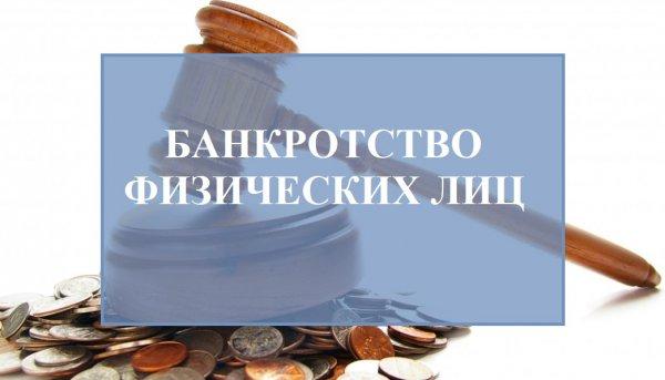 Банкротства физических лиц в Москве
