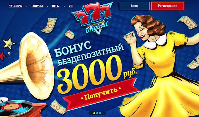 777 Original - какие игровые залы входят в живое казино и как начисляется бездеп